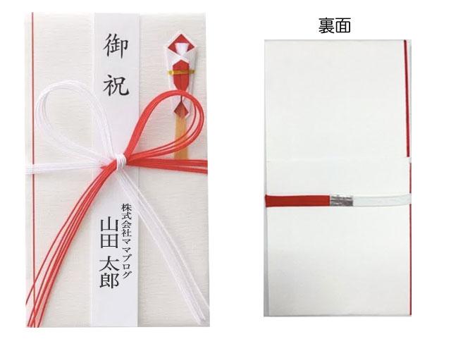 201611noshibukuro-sample2