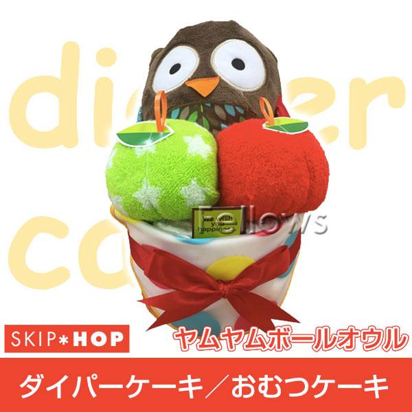 SKIPHOP の出産祝いおむつケーキ