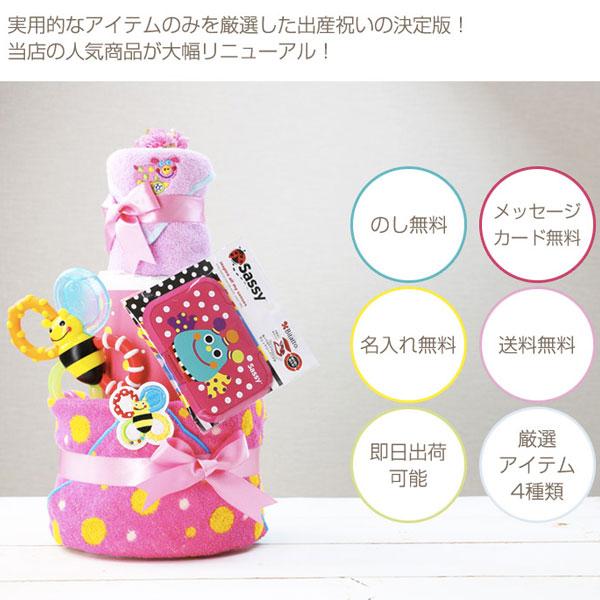 Sassy サッシー オムツケーキ 2段