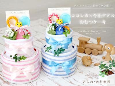 楽天限定デザイン・今治タオルのおむつケーキ