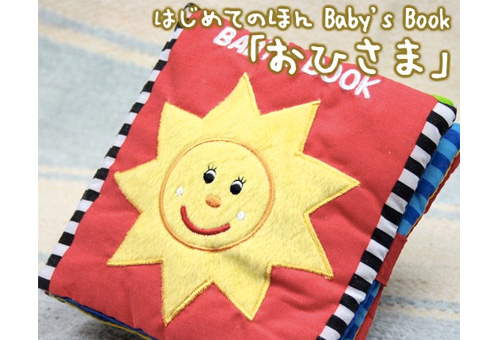 布絵本 Baby's Book(おひさま)