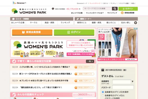201602womens-park