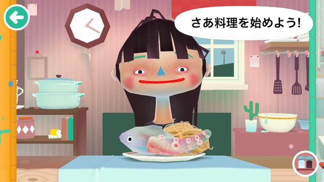 トッカ・キッチン 2