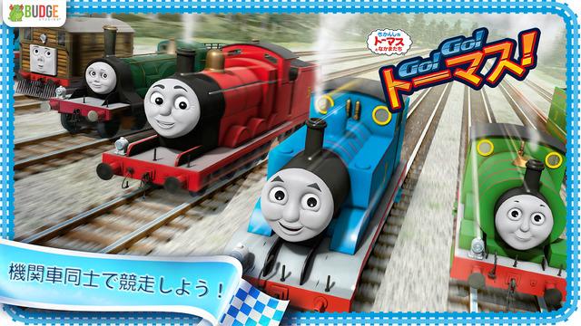 Thomasと仲間たち : GO!GO!Thomas!