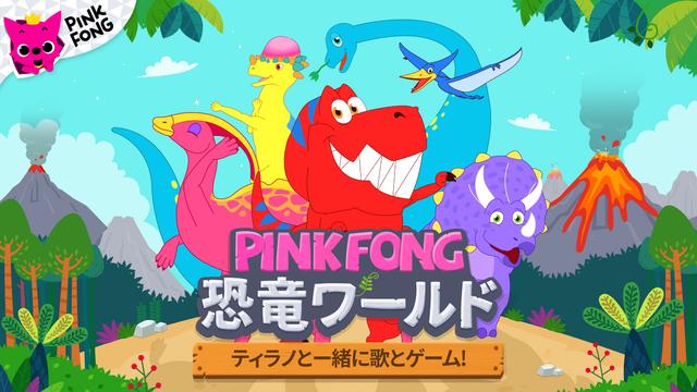 PINKFONG!恐竜ワールド