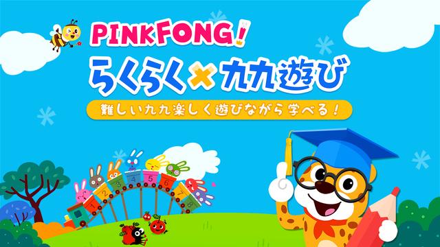 PINKFONG! らくらく九九遊び