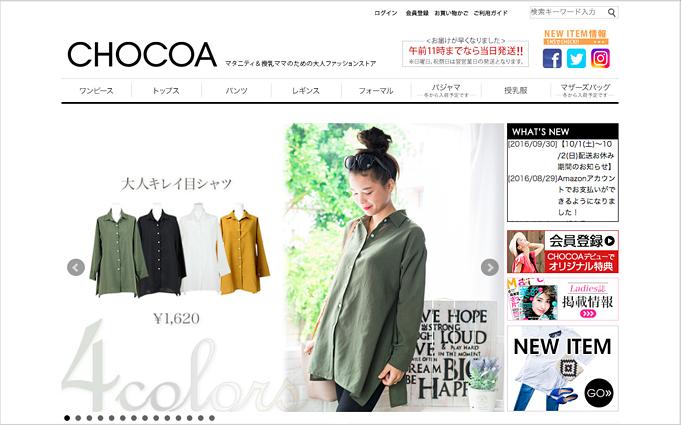 CHOCOA(チョコア)公式サイト
