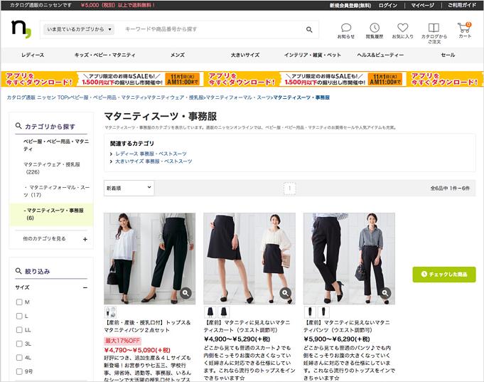 ニッセンオンライン公式サイト