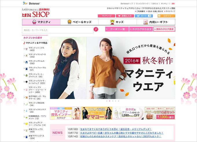 たまひよSHOP (ベネッセ)公式サイト