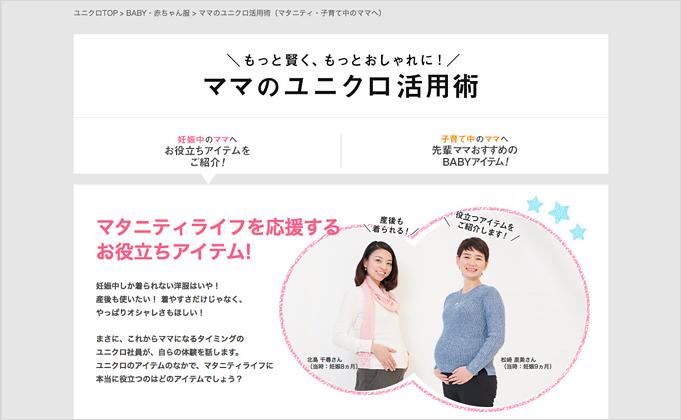 ユニクロ・オンラインストア公式サイト