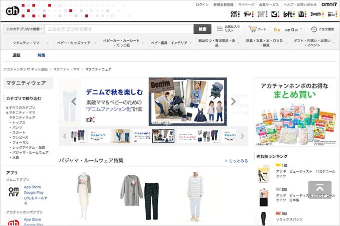 アカチャンホンポネット通販 (オムニ7)公式サイト