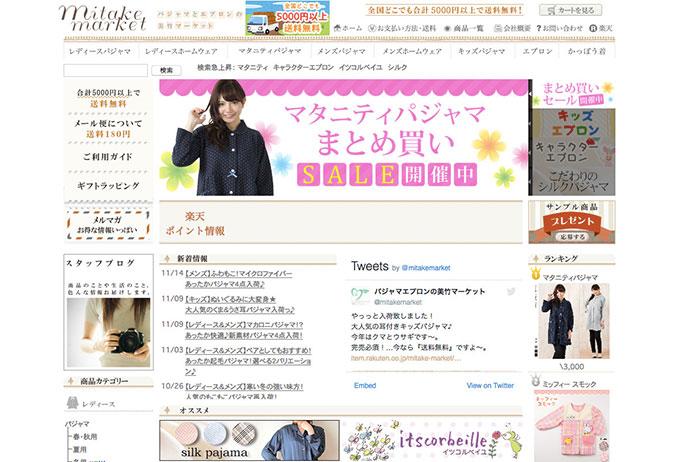 美竹マーケット公式サイト