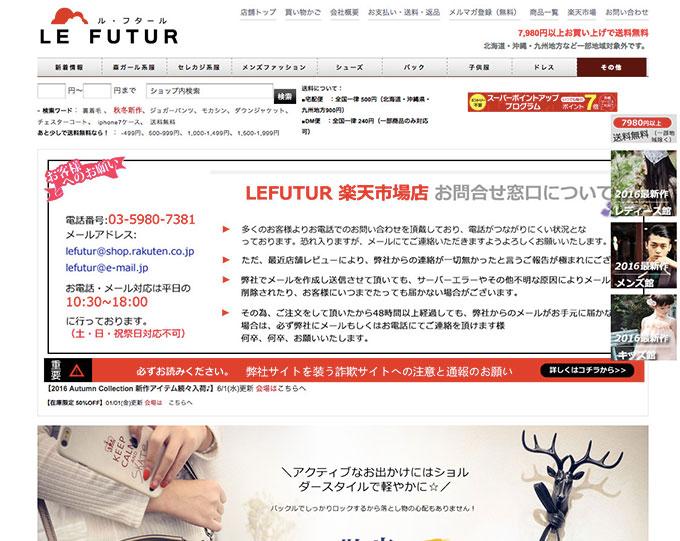 LE FUTUL(ル・フタール)公式サイト
