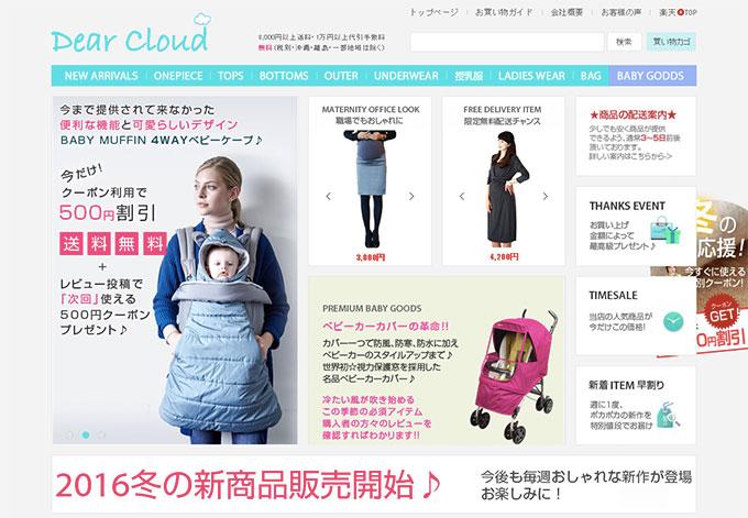 Dear Cloud(ディアクラウド)公式サイト