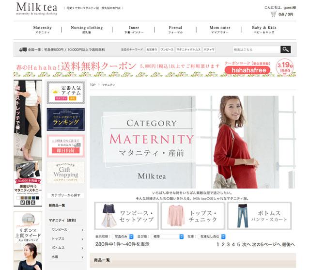 Milk tea (ミルクティー)公式サイト