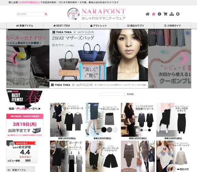 NARAPOINT(ナラポイント)公式サイト