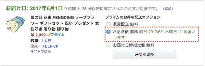 Amazon『お急ぎ便』のイメージ画像
