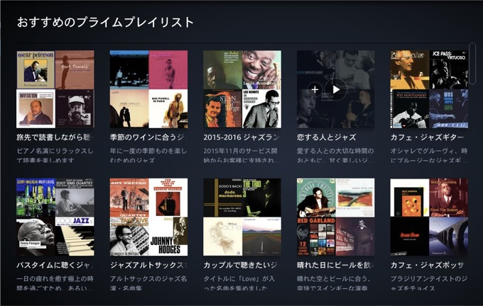 Amazon Musicアプリ「プレイリスト」画面