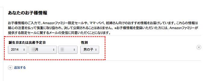 Amazonファミリー お子様情報の管理画面