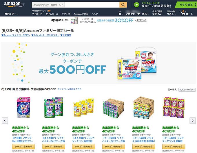 Amazonファミリー会員限定セール