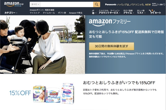 Amazonファミリーとは?育児用品が15%割引になるサービス