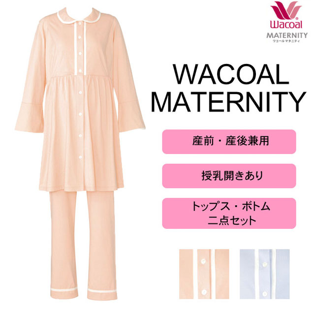 おすすめワコールマタニティ ベーシックなデザインの授乳口付パジャマ