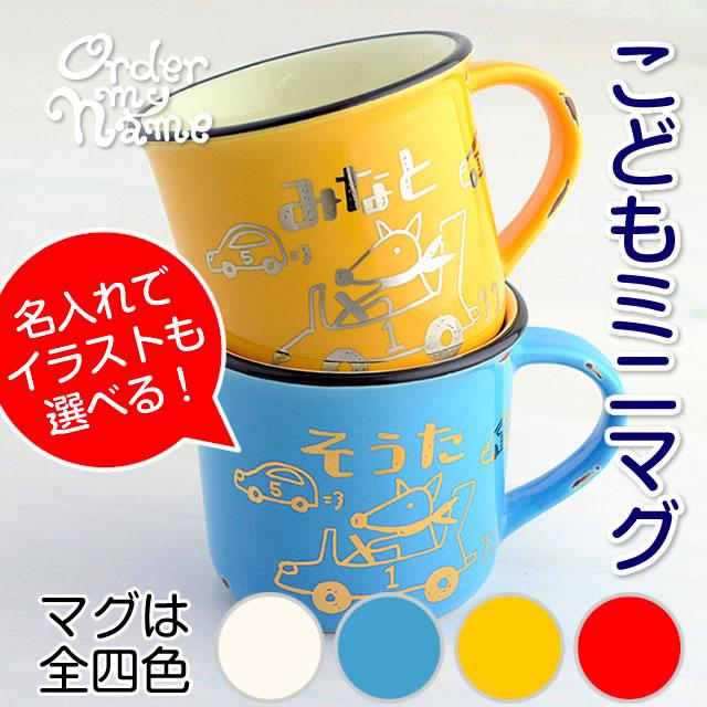 色や文字カラー、デザインも選べるホーロー風マグカップ