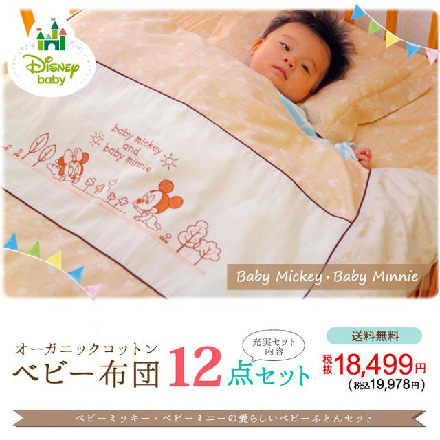オーガニックコットンが嬉しい、日本製ベビー布団12点セット(ベビーミッキー柄)