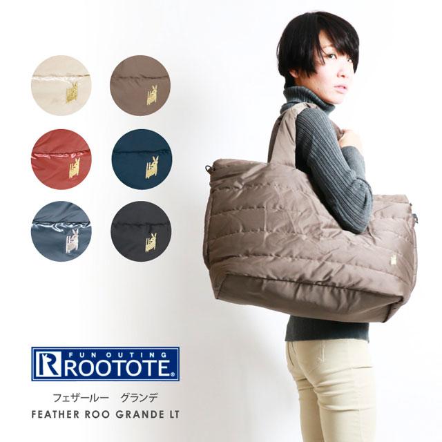 ROOTOTE(ルートート)のおしゃれで軽量なマザーズバッグ