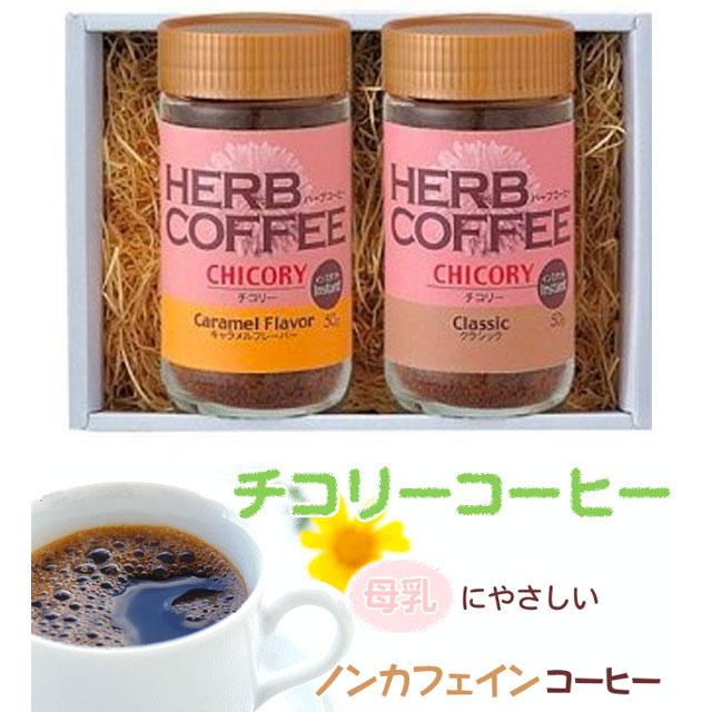 「生活の木」のノンカフェイン&カフェインレスコーヒー2種セット