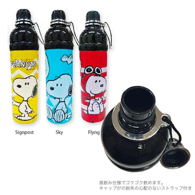 しっかり冷えるステンレス製スヌーピー柄保冷ボトル(500ml)