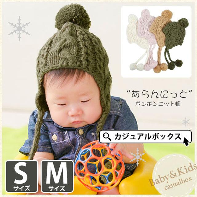 ほっこり可愛いアランニットのポンポンニット帽子(S,Mサイズでお揃いも)