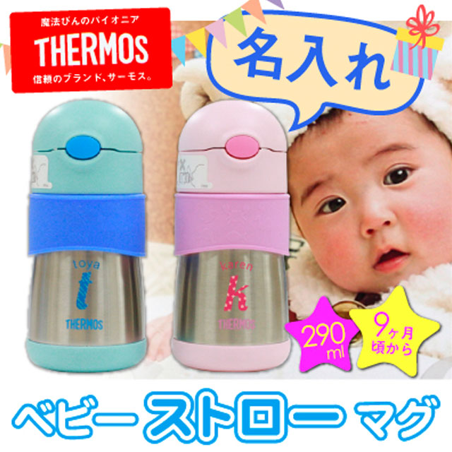 高品質ブランド「サーモス」出産祝いにストローマグ(男の子用あり)