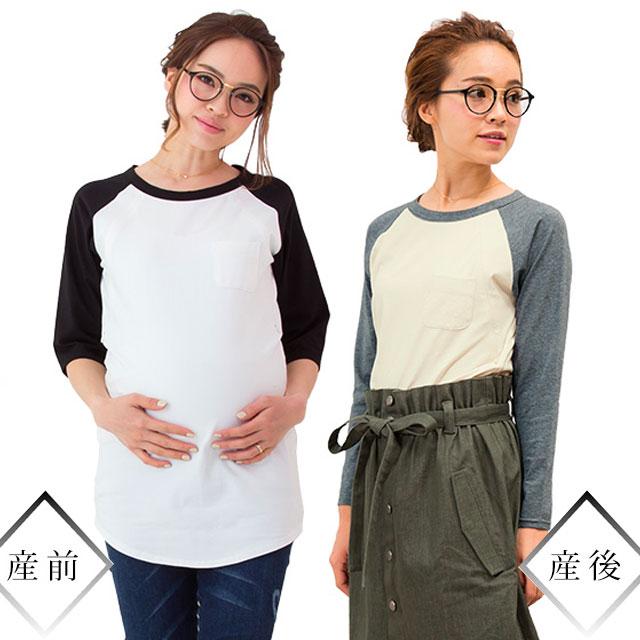 カジュアルなTシャツデザインながら授乳口付 マタニティトップス