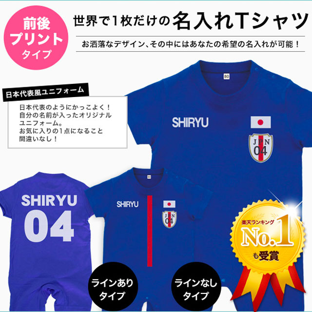 旬な話題でユーモアを送ろう。サッカー日本代表風ロンパース