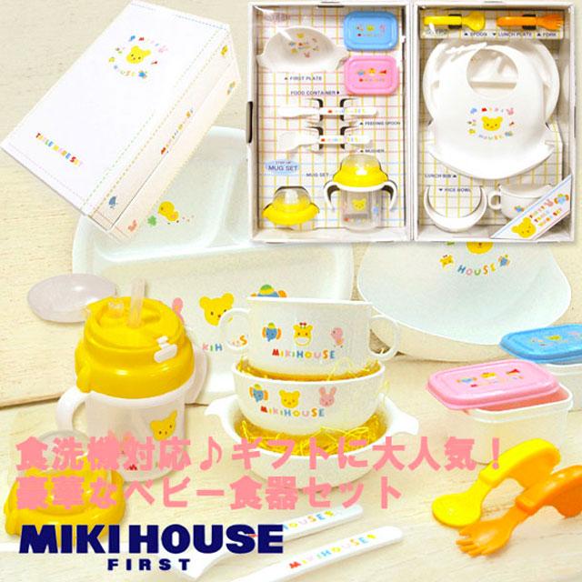 お食い初めにも使えるミキハウスの食器セットは内容充実