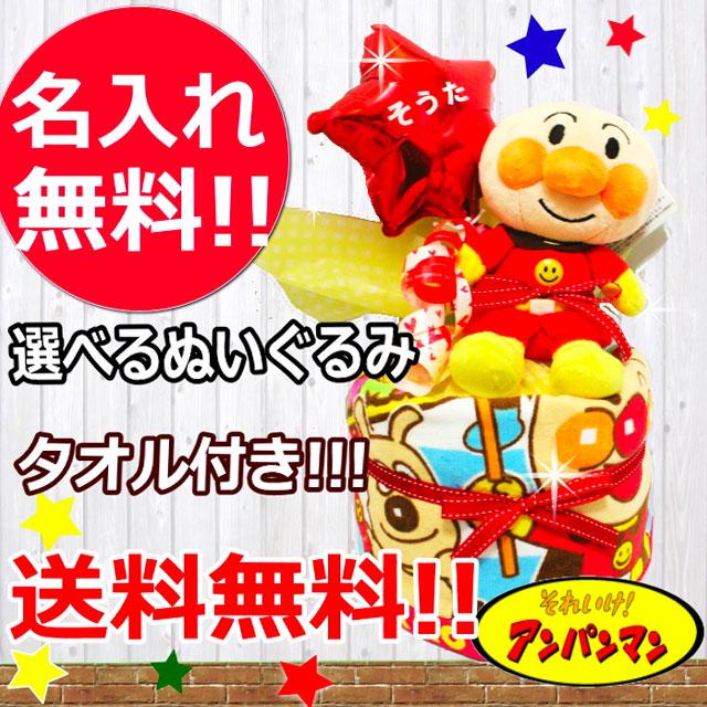 選べるアンパンマン人形が可愛い、名入りバルーン付おむつケーキ