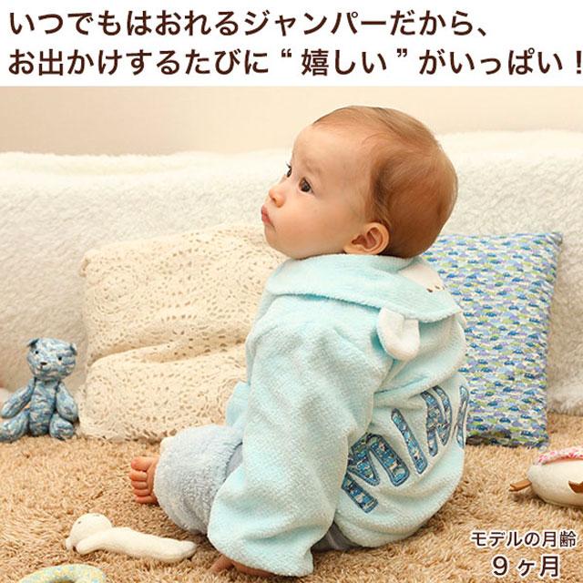 長く着られる可愛いベビージャンパー(リバティ生地の名前入り)
