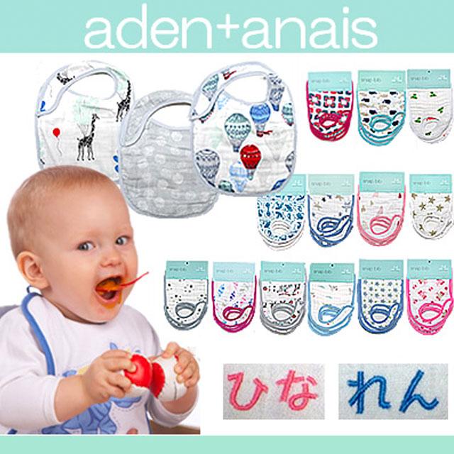 英国王室御用達!aden+anais(エーデン アンド アネイ) スナップビブ3枚セット