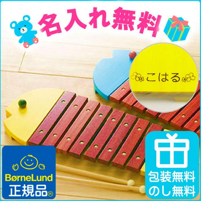 名入れができるボーネルンドのおさかなシロフォン(木琴)