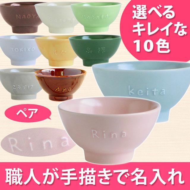 キレイなカラーにこだわった製法が光る名入りペアお茶碗