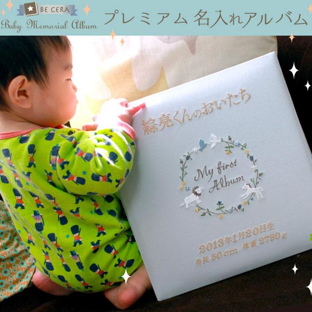 選べる7項目で世界に一つのアルバムをプレミアム名入れ刺繍ベビーアルバム